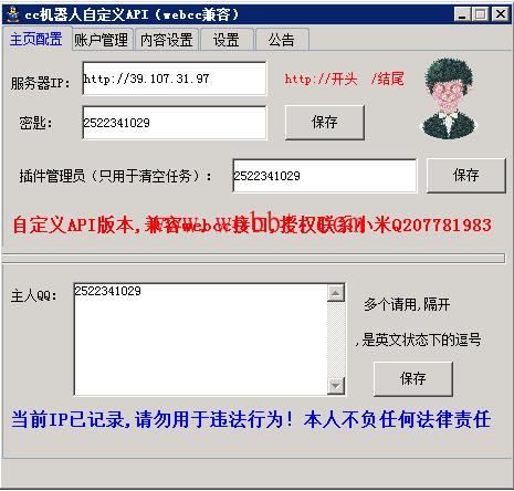 PC版小米cc机器人自定义api接口插件PJ版-大鹏资源网