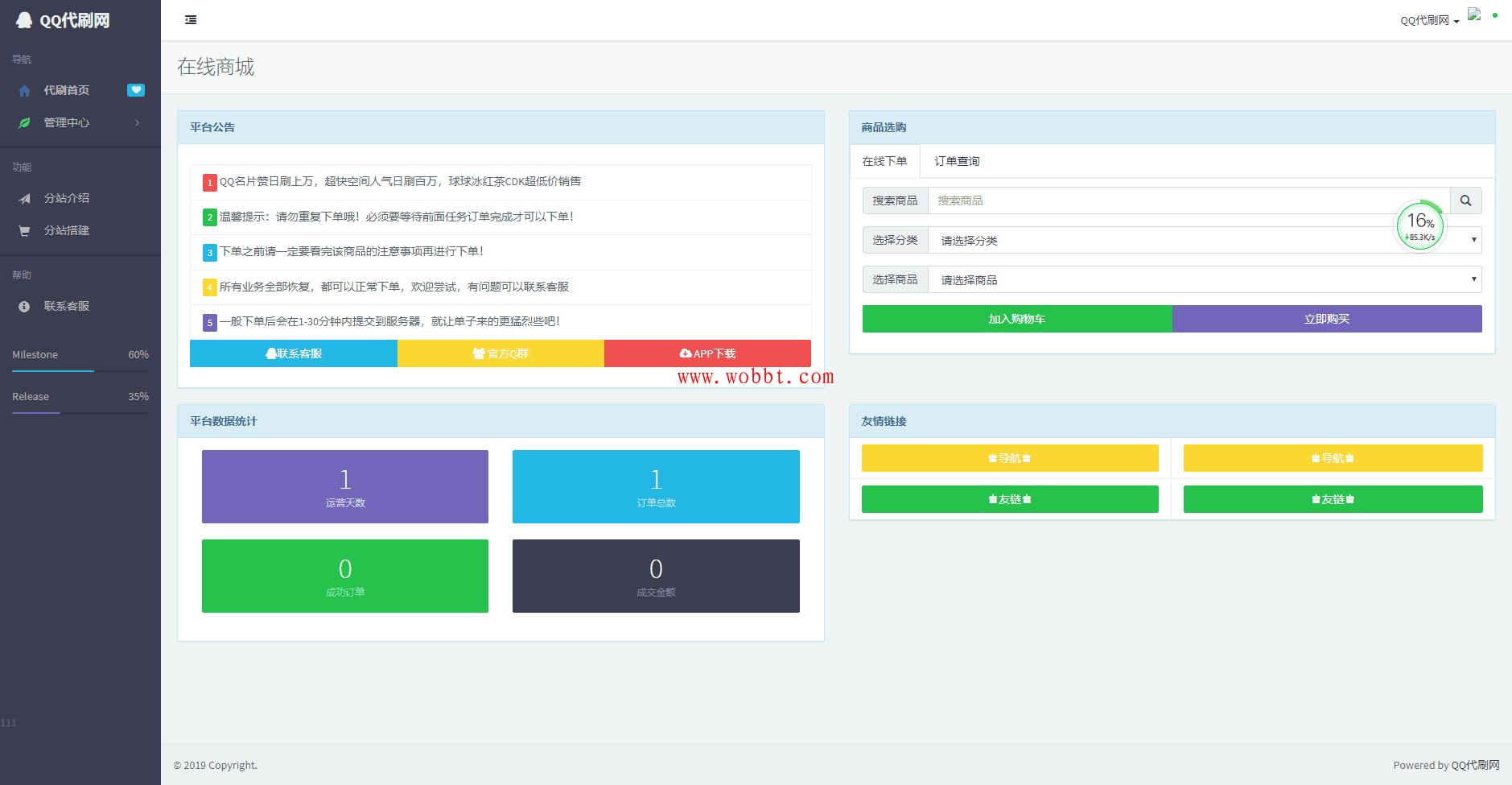 最新彩虹代刷网网站源码 多模板版本-大鹏资源网