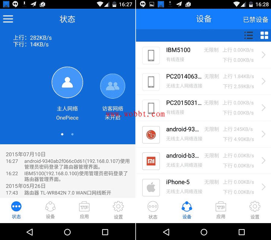 安卓TP-LINK v5.3.14 路由器手机端管理应用
